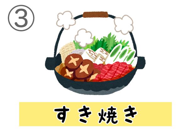 3sukiyaki