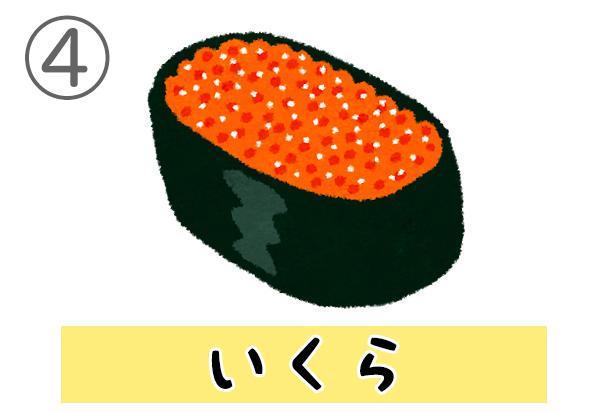4ikura