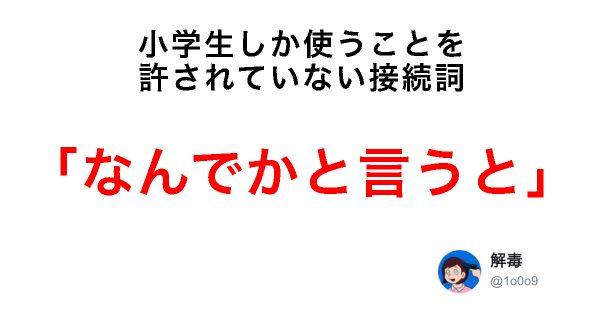 実録!小学生の「珍言動」まとめ 8選