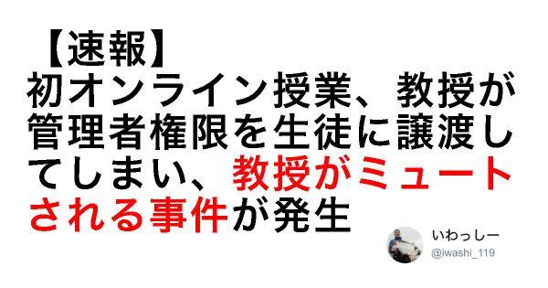 日本全国で起きてる「リモートワーク事件簿」 8選