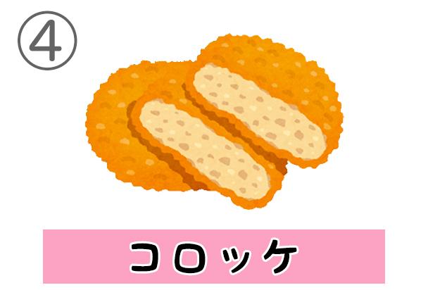 4korokke