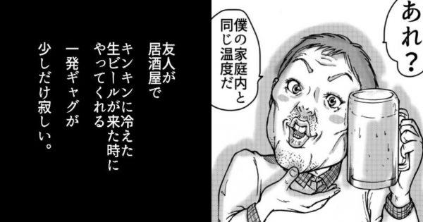 【ギャグ漫画】哀愁漂う「友人の自虐シリーズ」にめっちゃ吹いたww