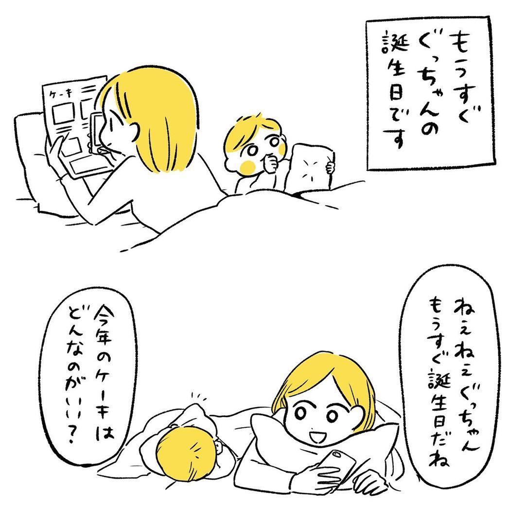 gu_mama_san_93840260_254345215968683_2958087965179719844_n