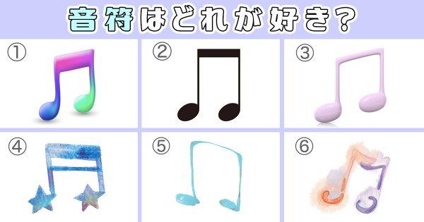 【心理テスト】音符を選ぶと「性格にあった音楽ジャンル」がわかります
