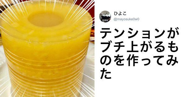 【パイン缶まるごとゼリー】テンション爆上げの手作りスイーツ 9選
