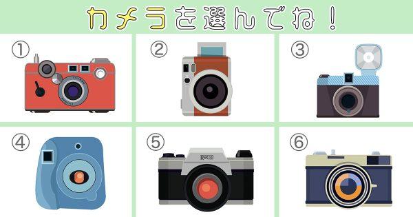【心理テスト】カメラを選ぶと「あなたが最も輝く年齢」がわかります