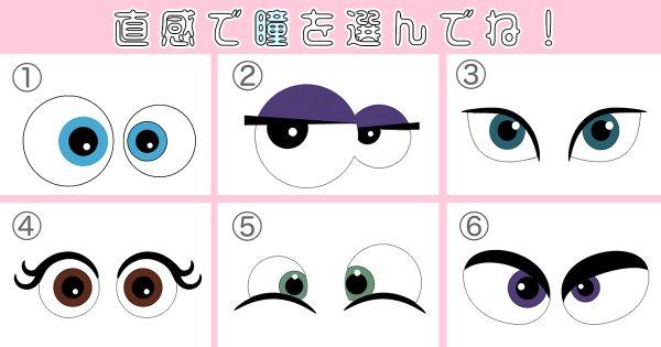 【心理テスト】瞳を選ぶと、あなたの「心眼レベル」がわかります