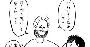 フランス人彼氏の「日本語チョイス」がめっちゃ可愛い。
