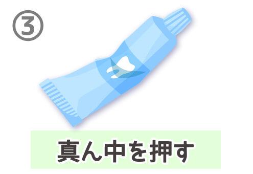 歯磨き粉 チューブ 使い方 三日坊主 真ん中を押す