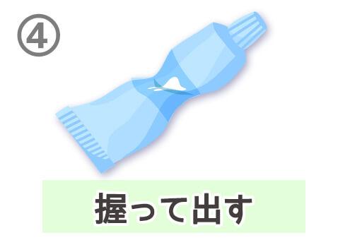 歯磨き粉 チューブ 使い方 三日坊主 握って出す