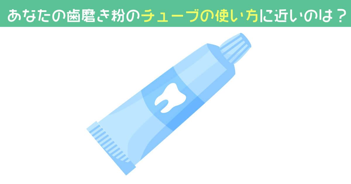 歯磨き粉 チューブ 使い方 三日坊主