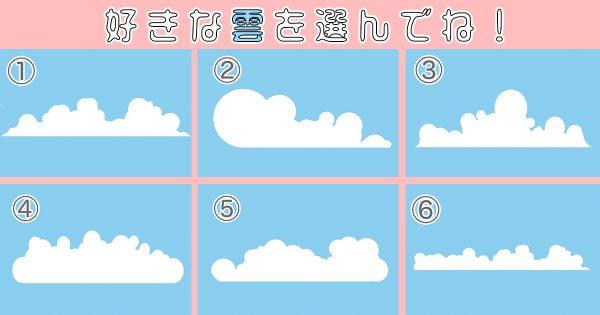 【心理テスト】雲を選ぶと、あなたの「性格ふわふわ度」がわかります