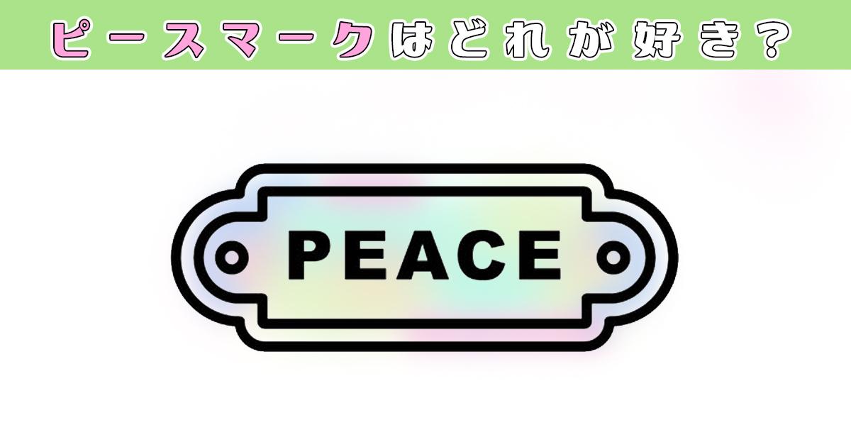 peaceTOP