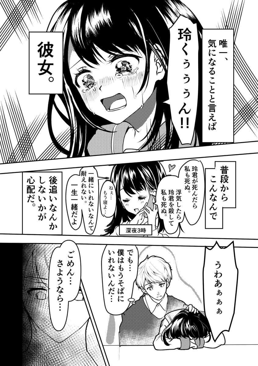 ヤンデレ彼女に眠らせてもらえない話02