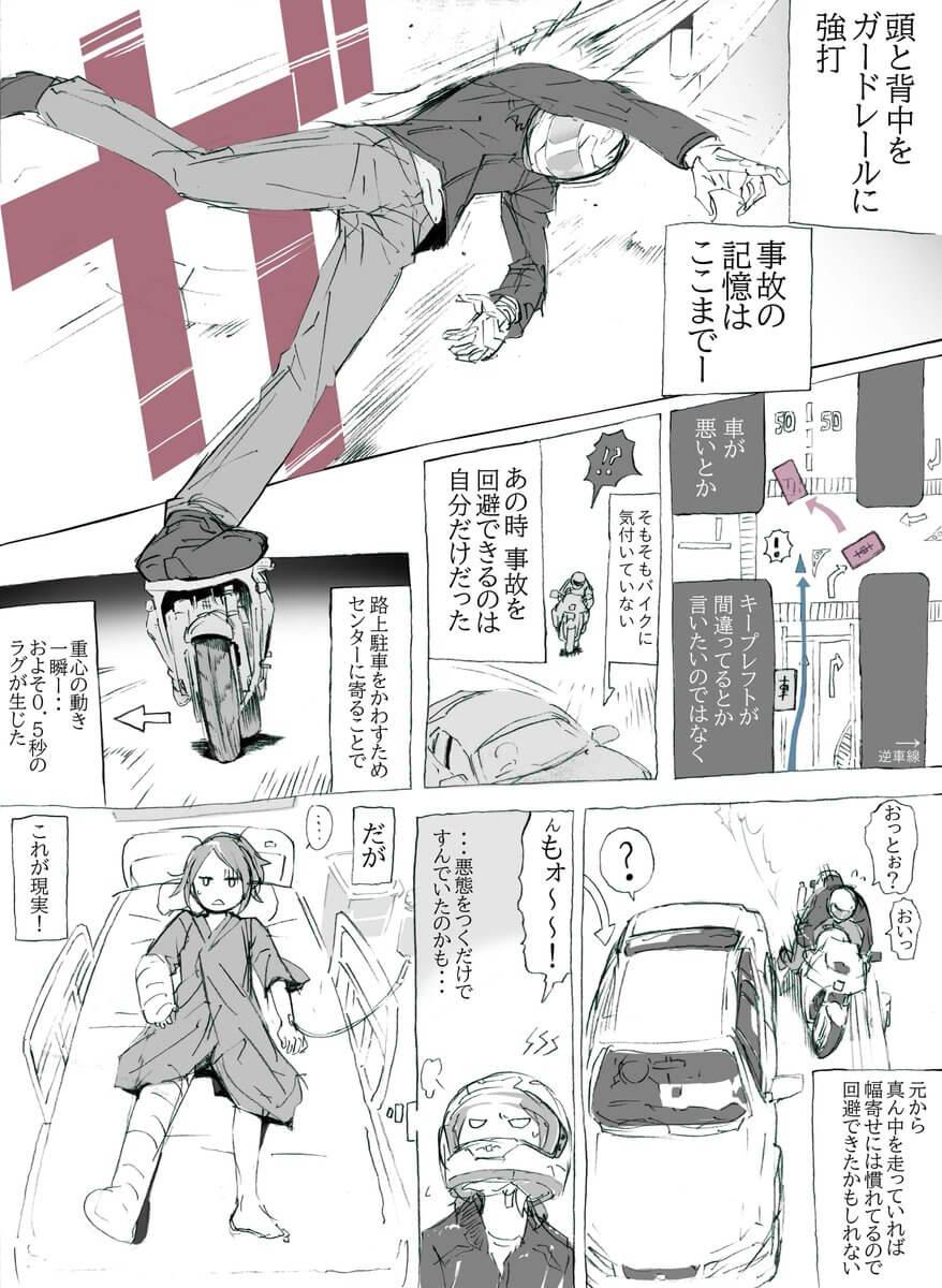 交通事故04
