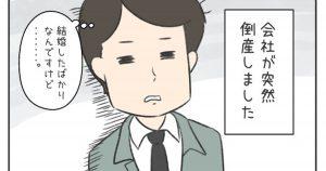 【会社倒産】突然無職になった夫と、妻の超ポジティブな反応
