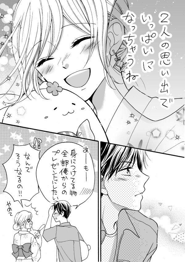 愛が重めの彼氏くん 3-4