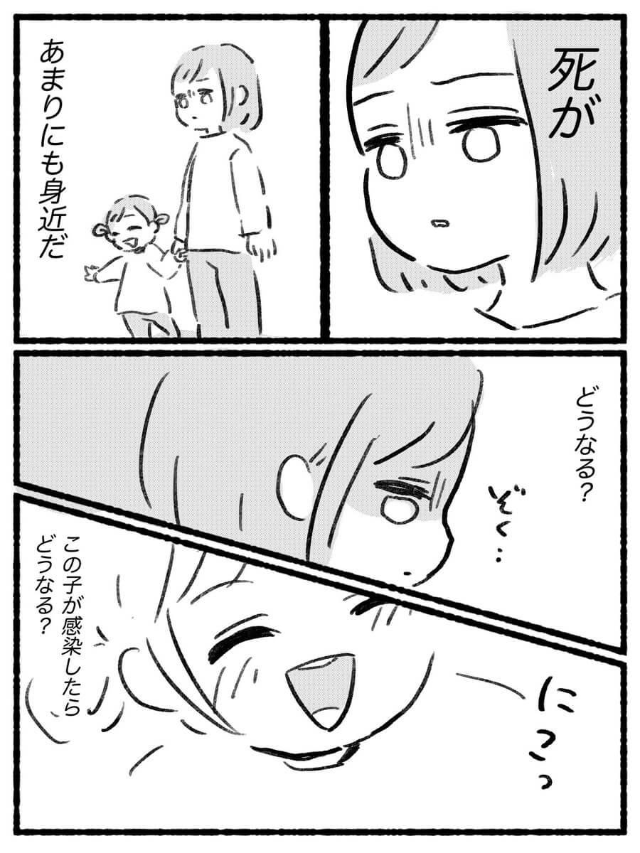 主婦の話04