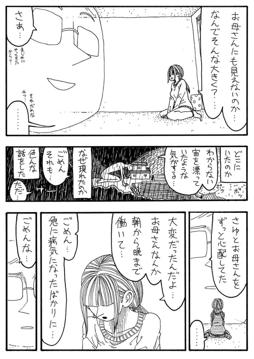 山陽台の奇蹟02