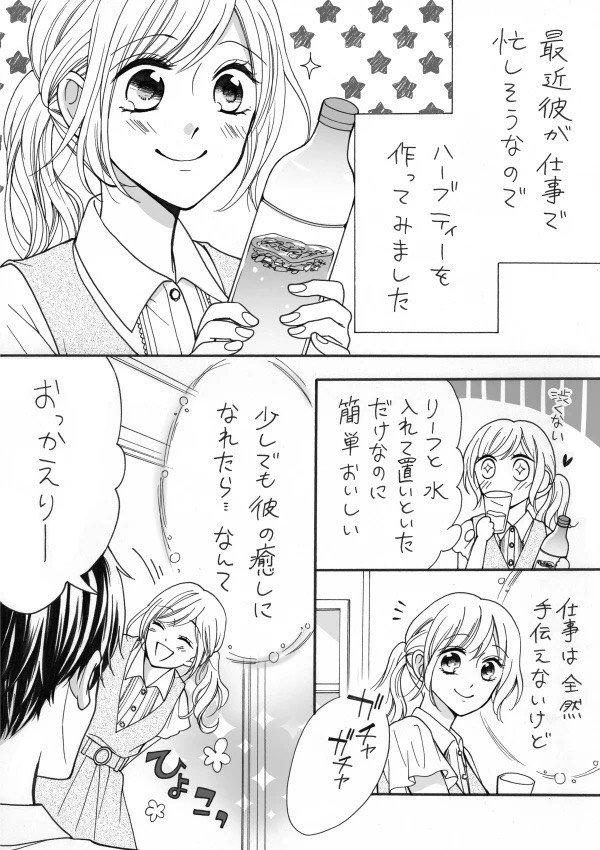 愛が重めの彼氏くん 4-1