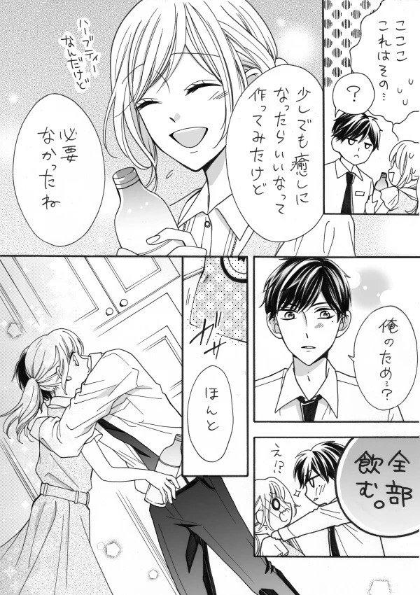 愛が重めの彼氏くん 4-3
