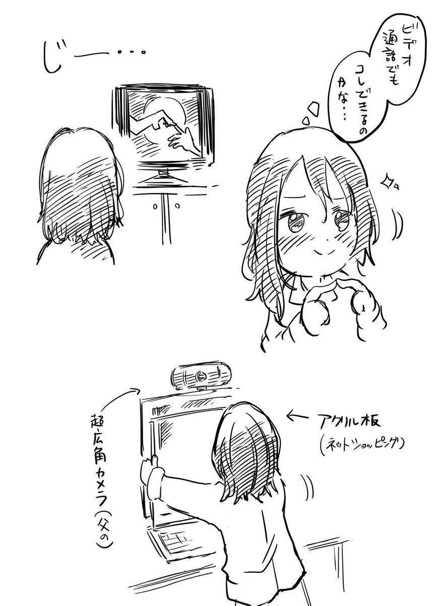 リモート・カノジョ 4