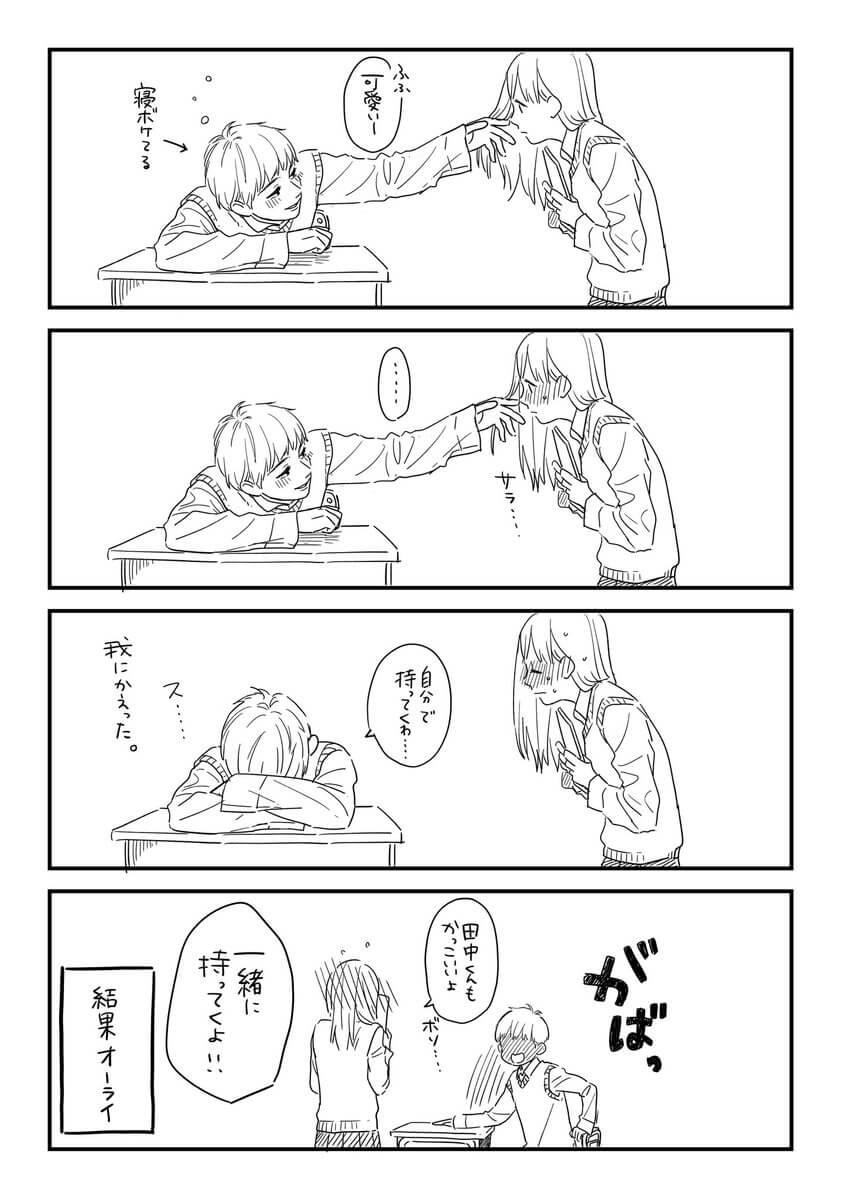 寝ぼけてたー!02