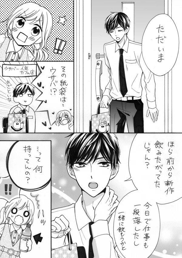 愛が重めの彼氏くん 4-2