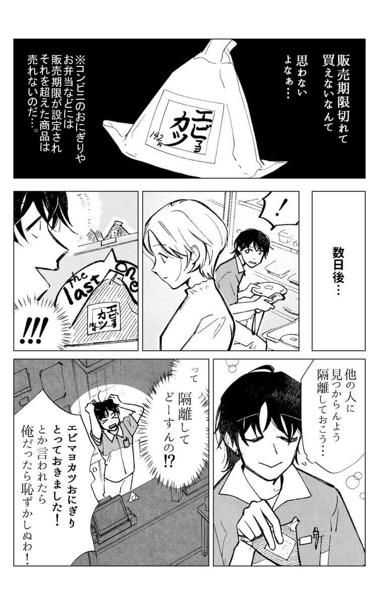 コンビニ漫画02