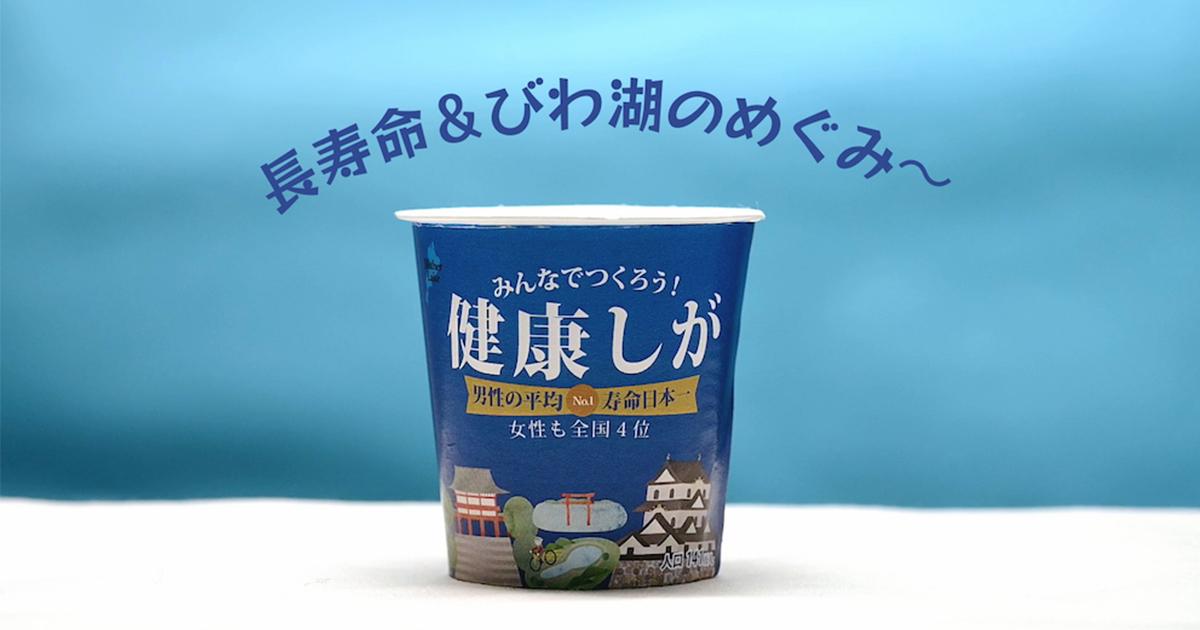滋賀県への愛が強い。あの商品CMをオマージュした動画が公開