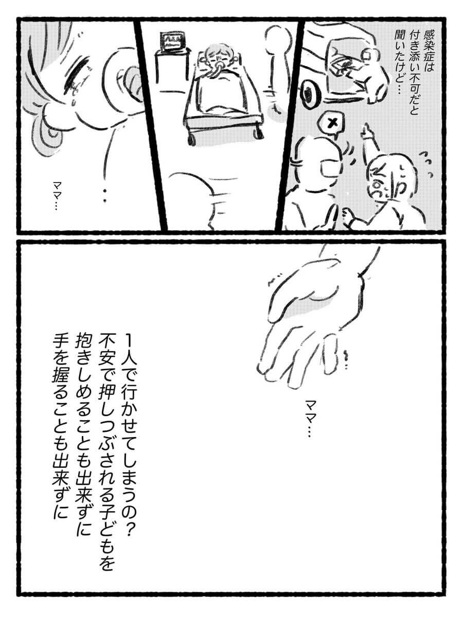 主婦の話05