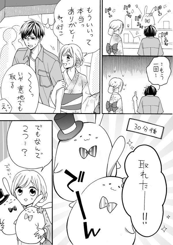 愛が重めの彼氏くん 3-2