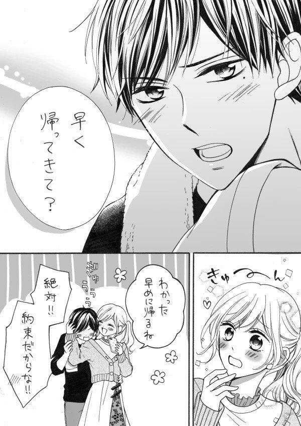 愛が重めの彼氏くん 1-4