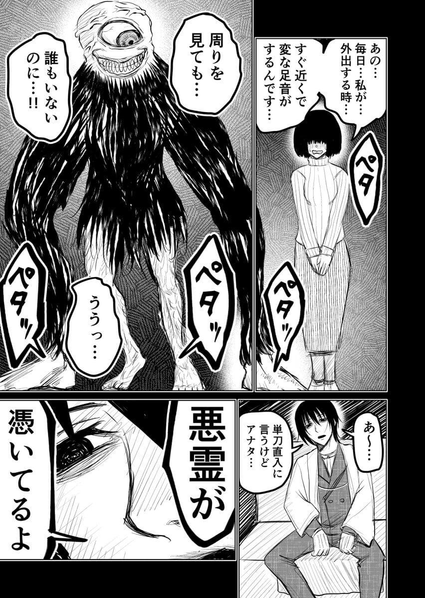 悪霊を退治する話01