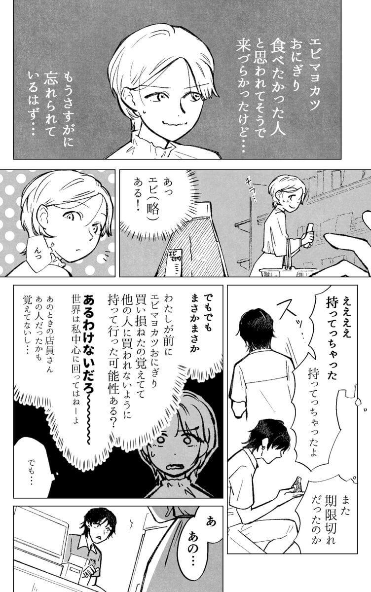 コンビニ漫画03