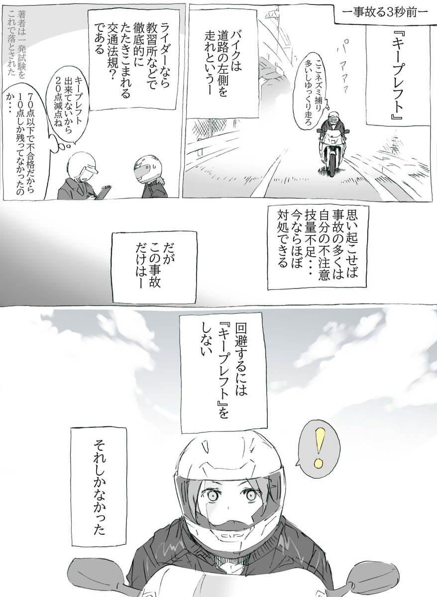 交通事故02