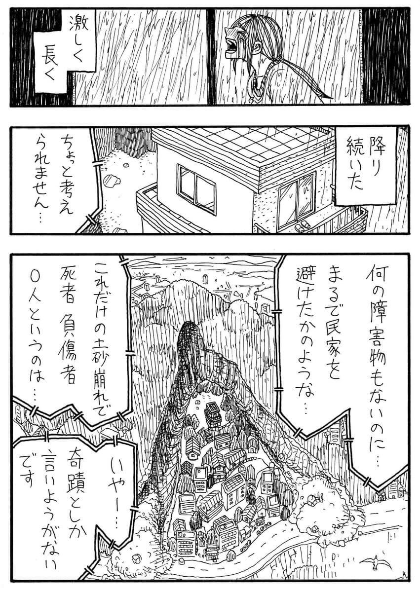 山陽台の奇蹟04