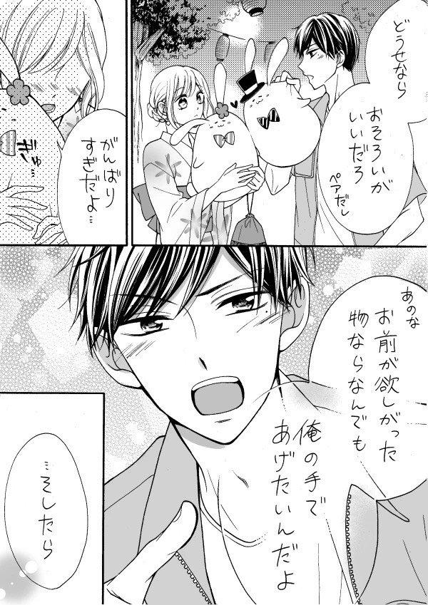 愛が重めの彼氏くん 3-3