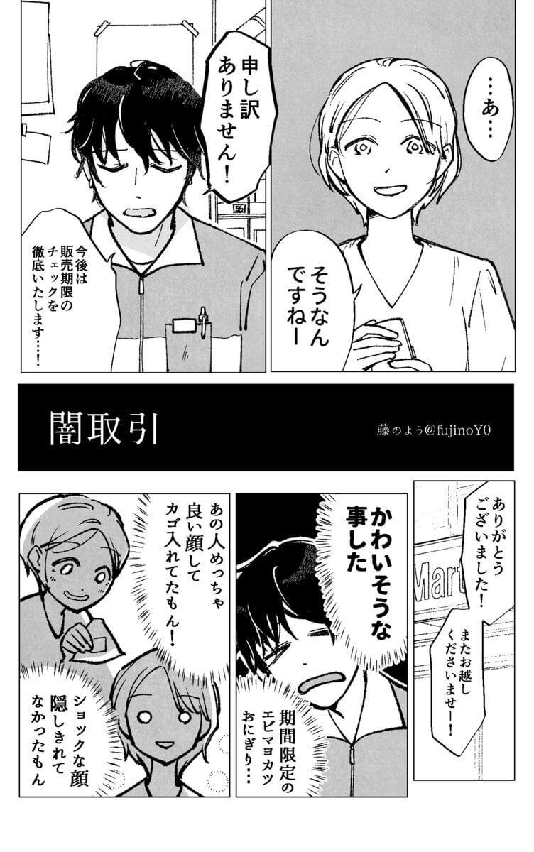 コンビニ漫画01
