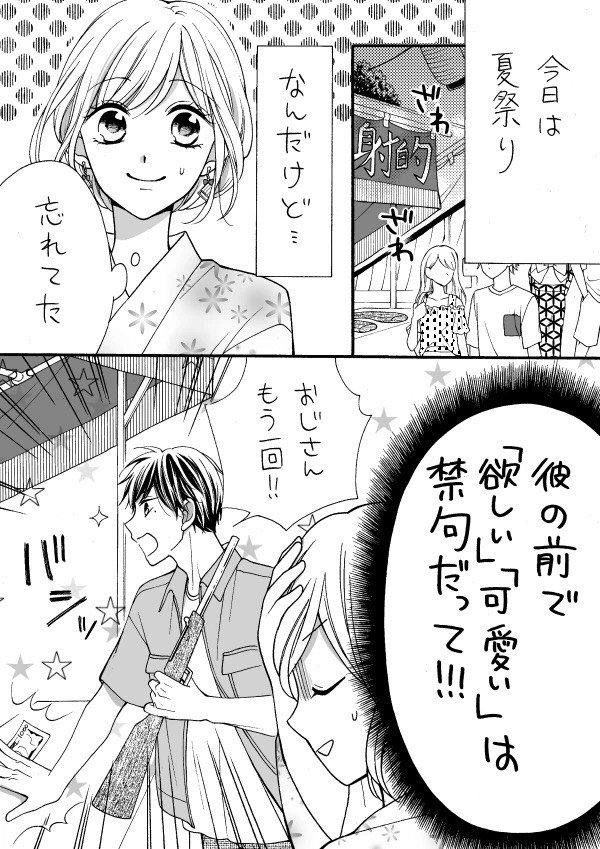 愛が重めの彼氏くん 3-1