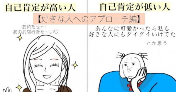 「自己肯定感が高い人と低い人」の違いが分かりすぎて辛い件