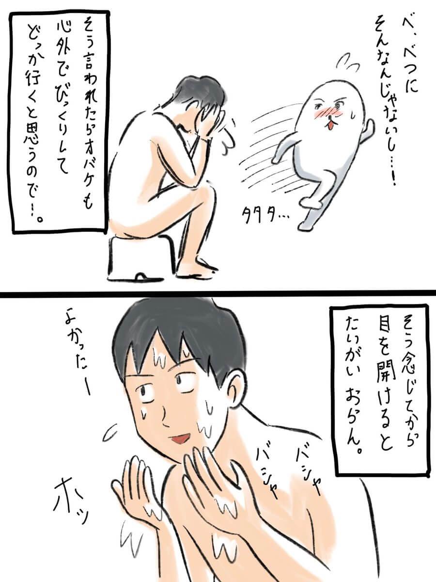 こっち全裸ですから。03