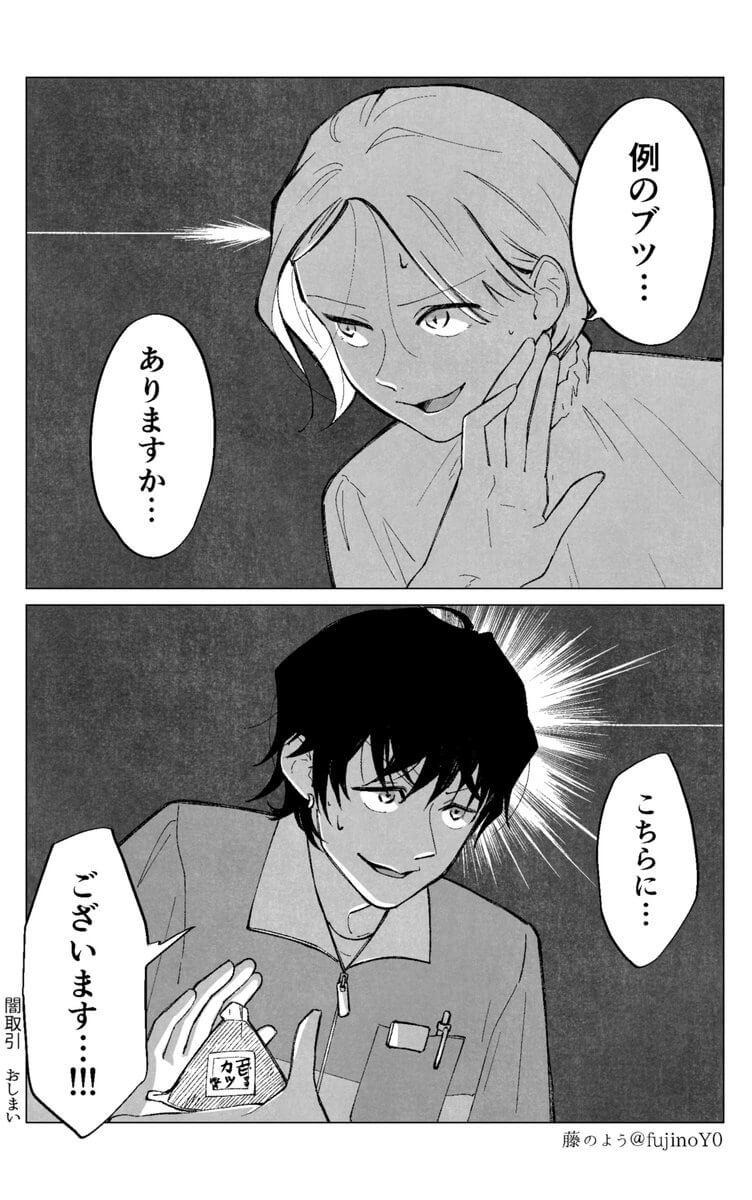 コンビニ漫画04