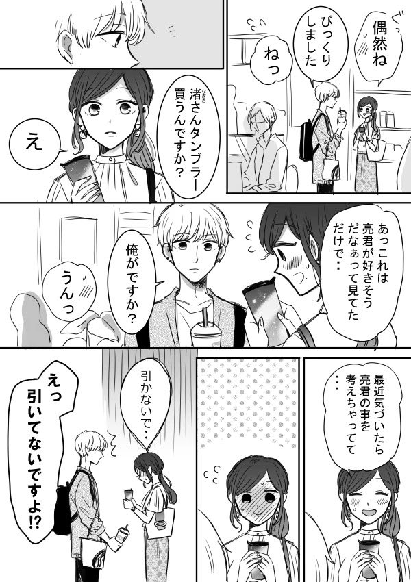 【ツン甘な彼氏】渚と亮 3