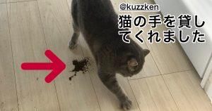 ドラえもん並みに優しい「お助け猫」たち 7選
