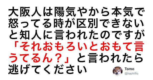 笑いには厳しい…「魔境・大阪」をもっと好きになるつぶやき 8選