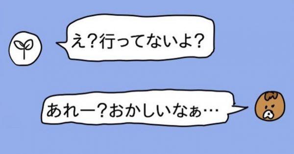 【前編】遊びグセのある元カレの実態... カバンを覗くと...