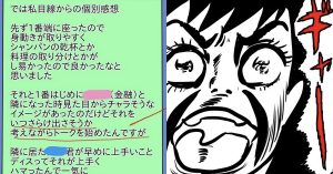 【後編】遊びグセのある元カレの実態... LINEの内容が...