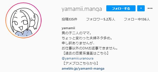 yamamii