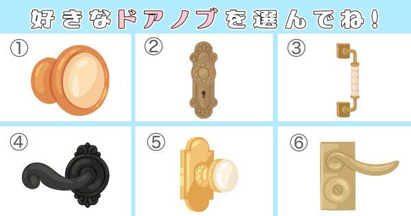 【心理テスト】気になるドアノブを1つだけ選んでください